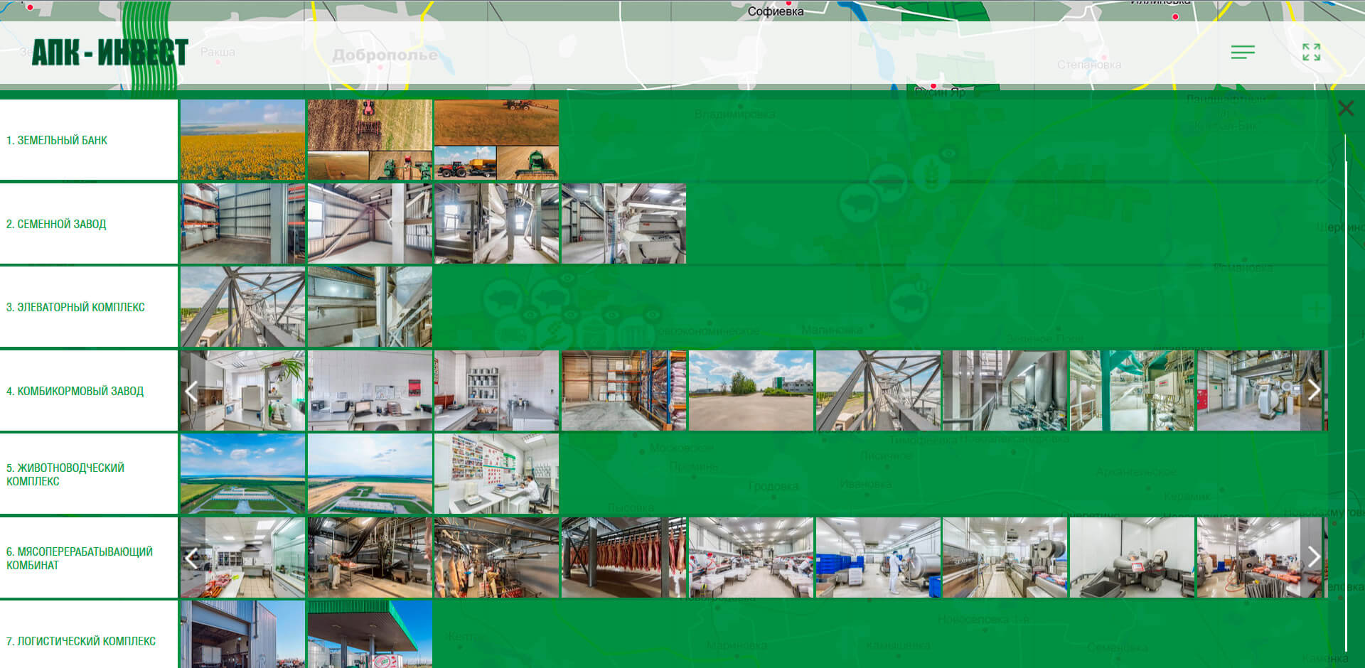 АПК-Инвест, виртуальный тур